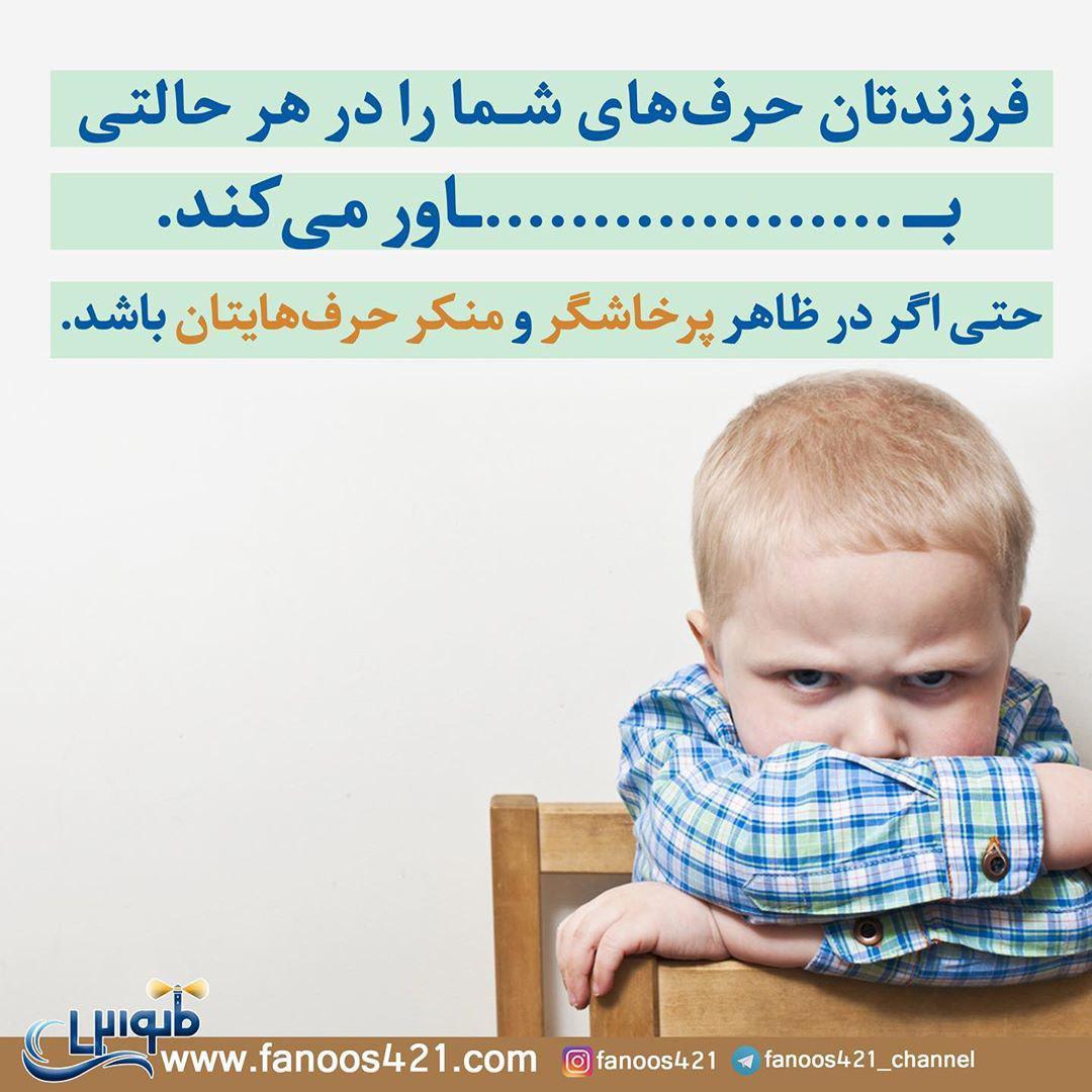 فرزندتان حرفهای شما را در هر حالتی باور میکند. حتی اگر در ظاهر پرخاشگر و منکر حرفهایتان باشد.