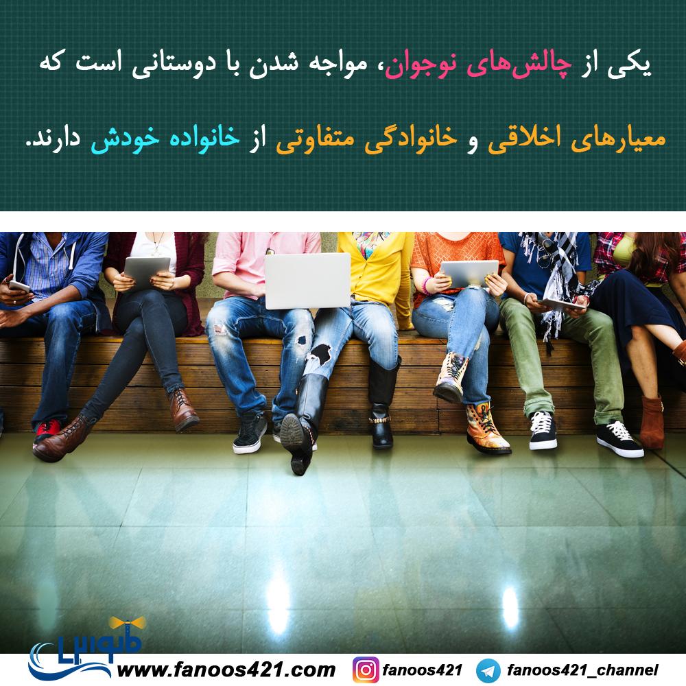 یکی از چالشهای نوجوان، مواجه شدن با دوستانی است که معیارهای اخلاقی و خانوادگی متفاوتی از خانواده خودش دارند