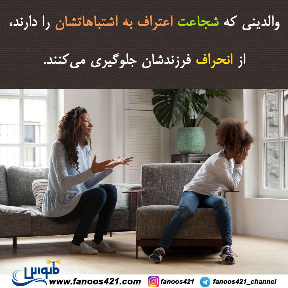 والدینی که شجاعت اعتراف به اشتباهاتشان را دارند، از انحراف فرزندشان جلوگیری میکنند.
