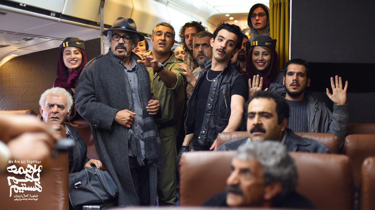 دانلود قانونی فیلم ایرانی « ما همه با هم هستیم »