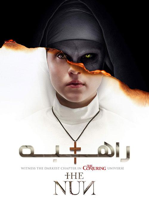 پوستر رسمی فیلم راهبه 2018