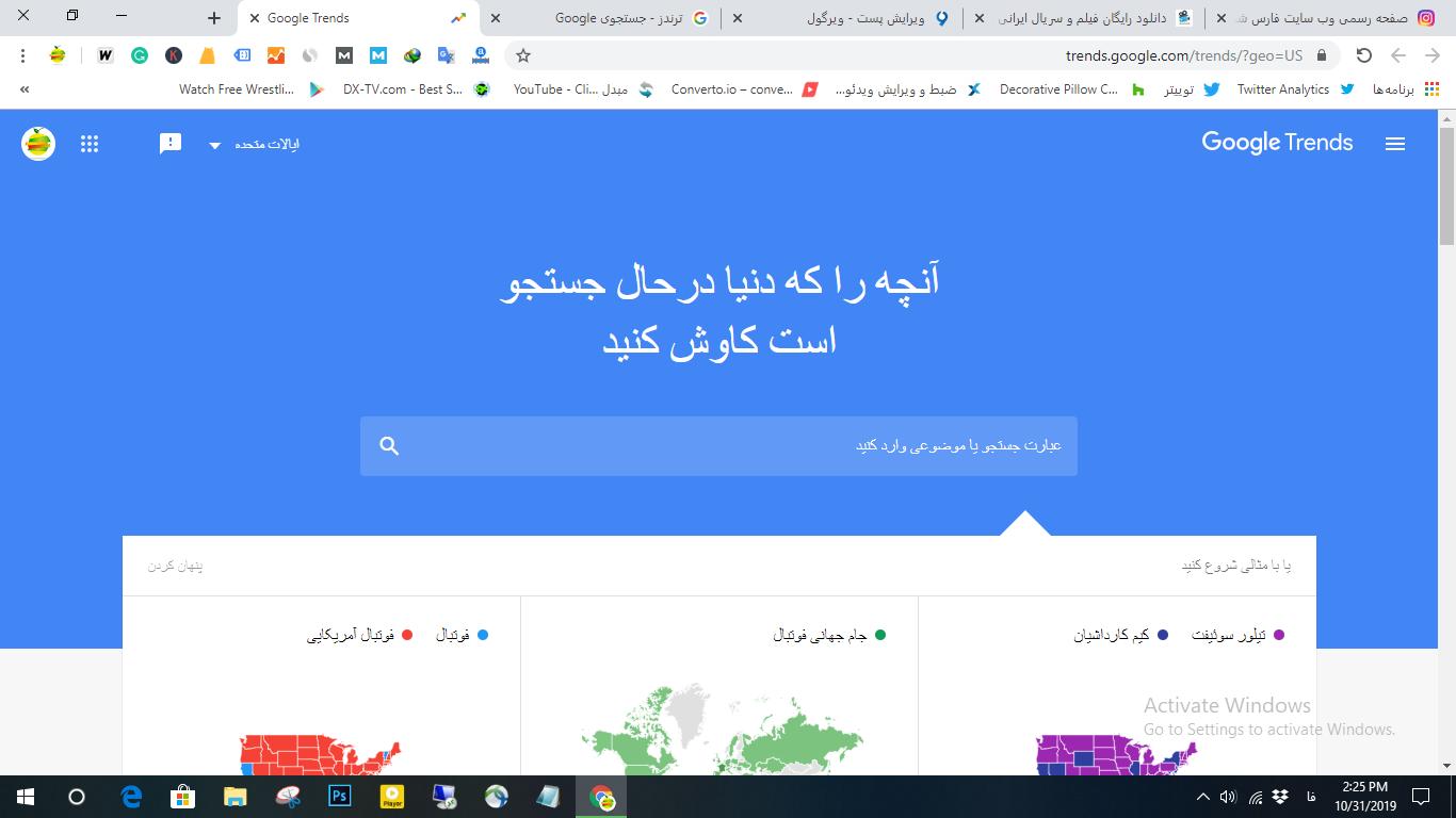 صفحه اصلی گوگل ترندز فارسی
