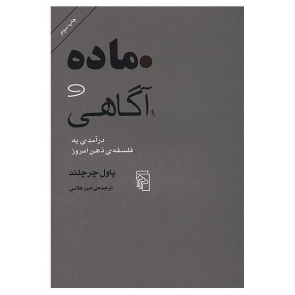 کتاب «ماده و آگاهی» برای دوستداران فلسفه ذهن