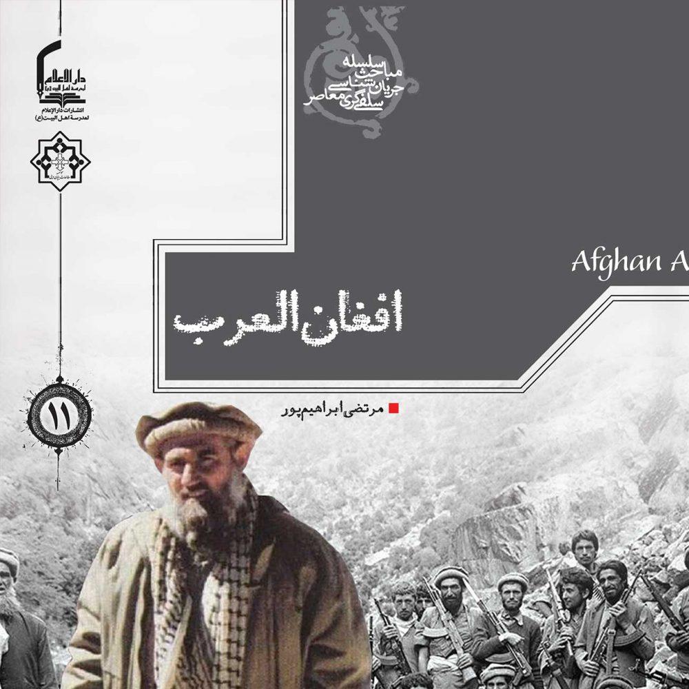 افغان العرب