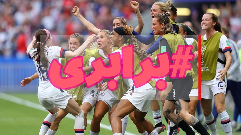 حاشیهای بر برابری دستمزد زنان و مردان در فوتبال