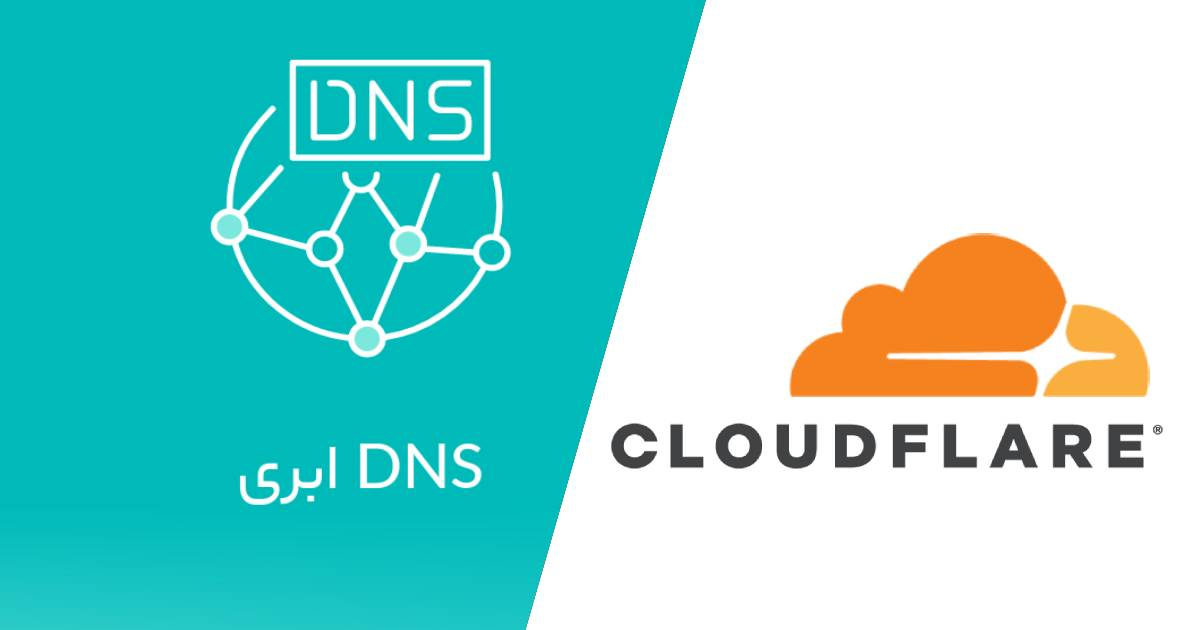 نقطه شکست تکین در ارائه دهندگان DNS