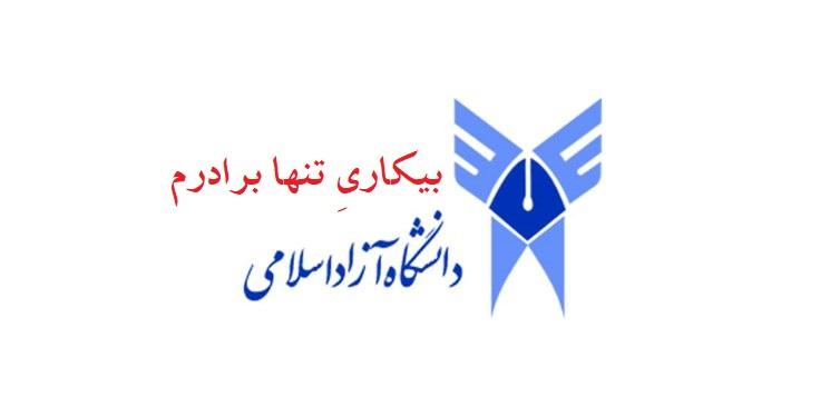 ارتباط دانشگاه آزاد اسلامی و بیکاری برادرم