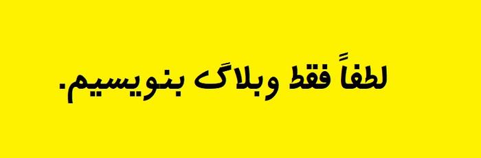 روز وبلاگستان فارسی یعنی ...