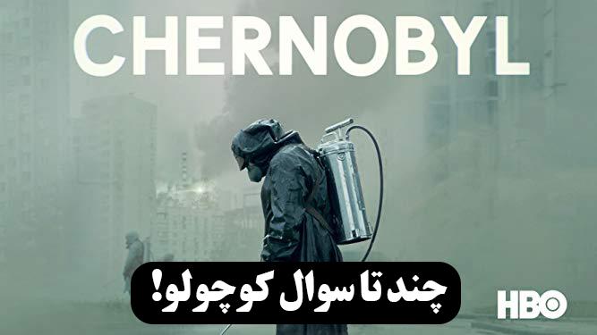 چند سوال از سریال چرنوبیل(Chernobyl)