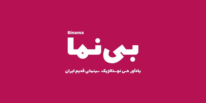 فونت بینما: یادآور حس نوستالژیک سینمای قدیم ایران