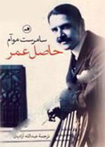 """معرفی کتاب """"حاصل عمر"""" از سامرست موآم"""