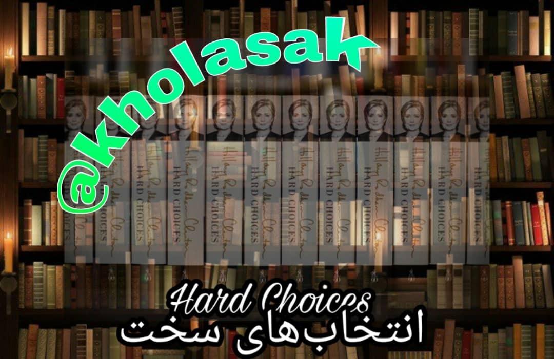خلاصه و معرفی کتاب انتخابهای سخت