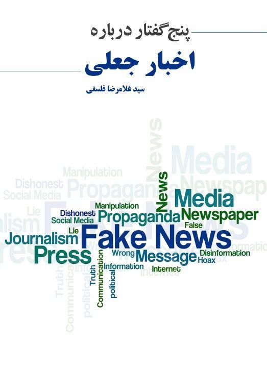 «پنچ گفتار درباره اخبار جعلي» به چاپ دوم رسيد