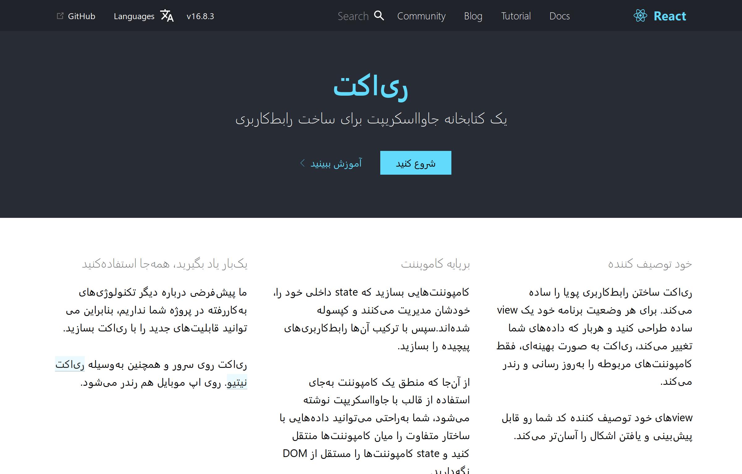 مشارکت برای پیشرفت جامعه توسعهدهندگان فارسی زبان ریاکت