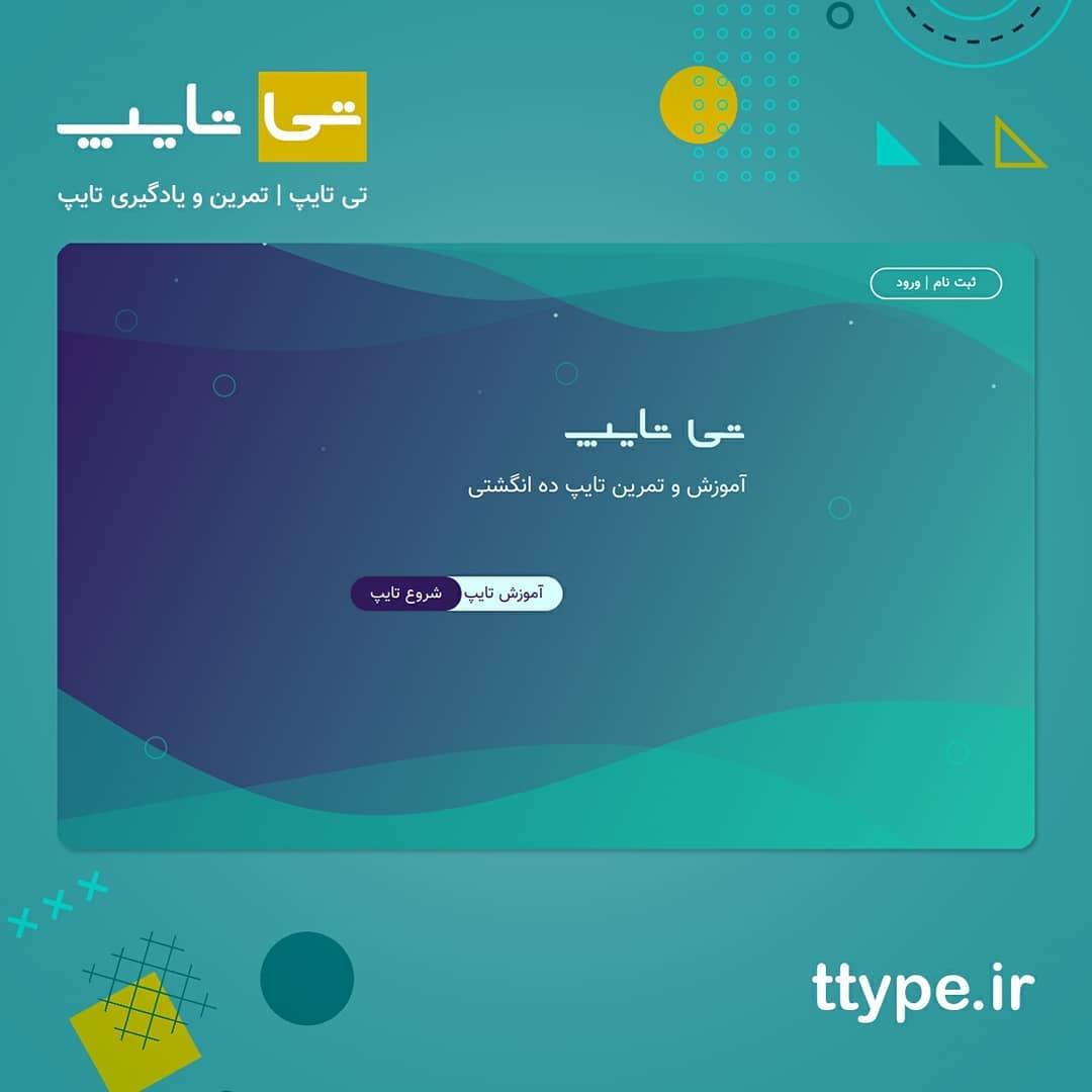 تی تایپ:تمرین و یادگیری تایپ ده انگشتی فارسی