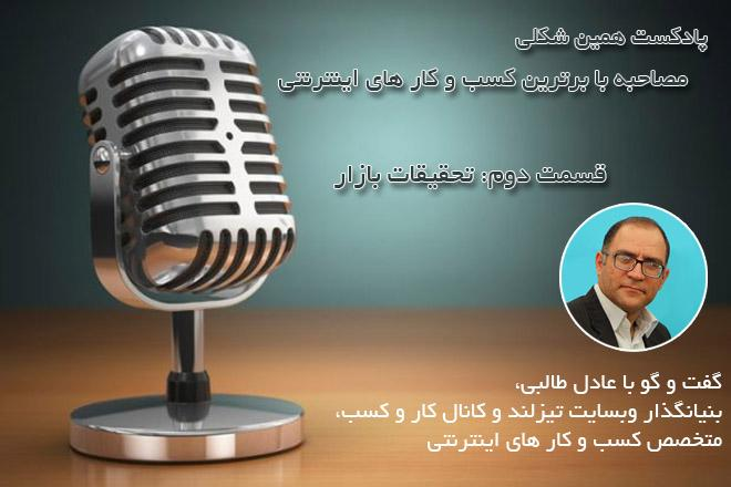 مصاحبه با برترین کسب و کار های اینترنتی - قسمت دوم عادل طالبی