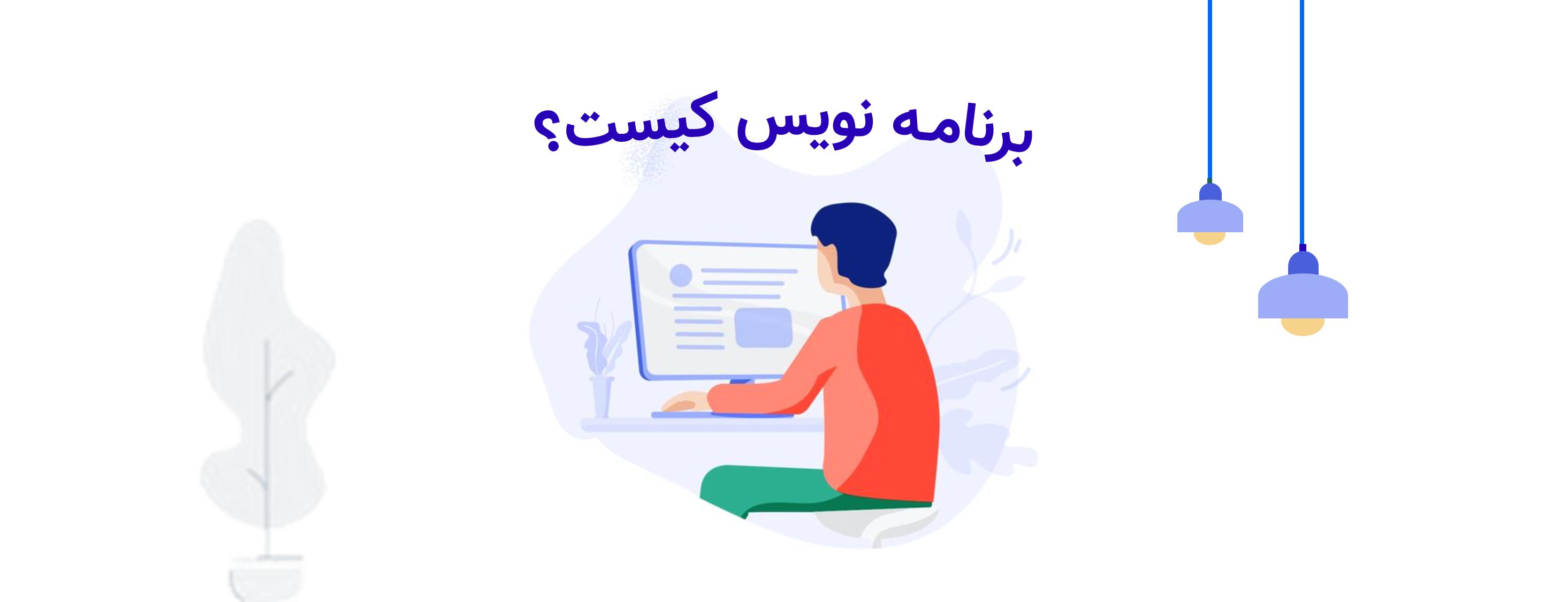 برنامه نویس چگونه موجودی است؟