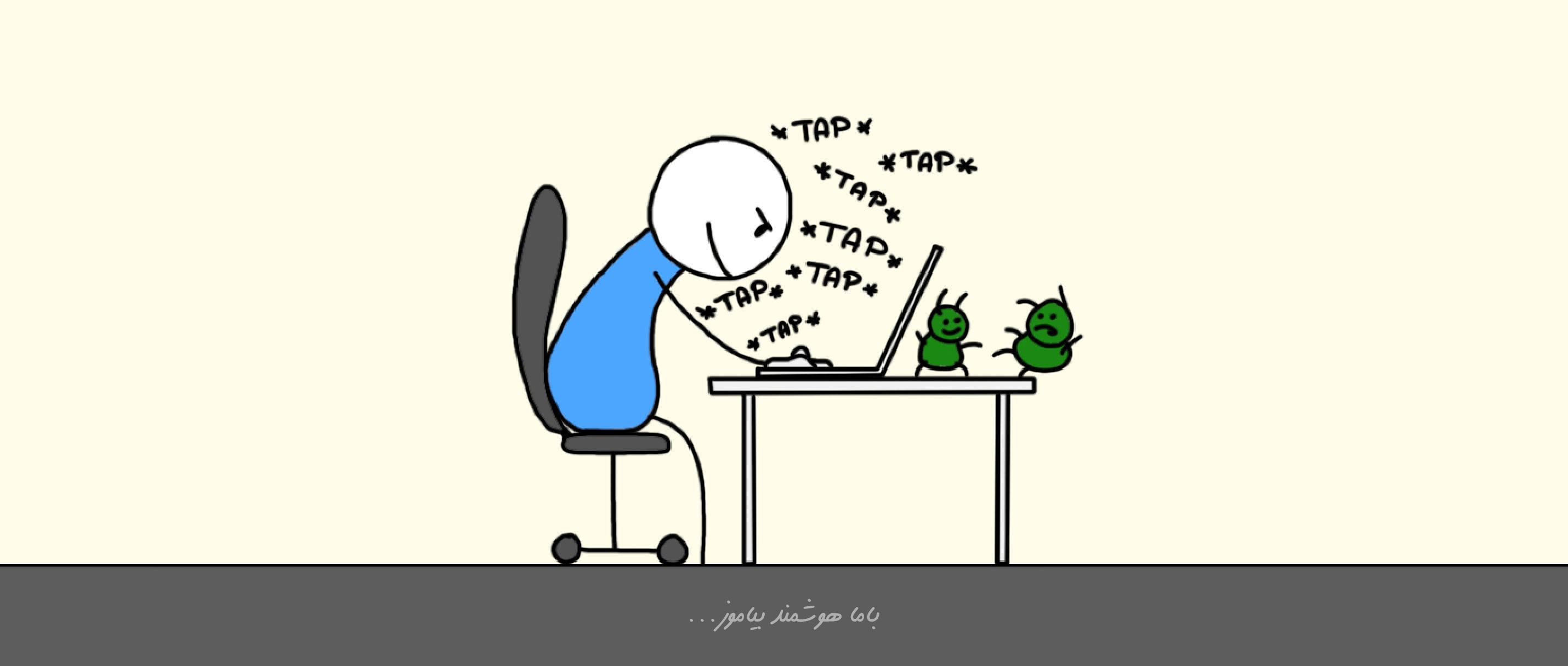 کارهایی که شما رو برنامه نویس حرفه ای معرفی می کنه! (قسمت دوم)