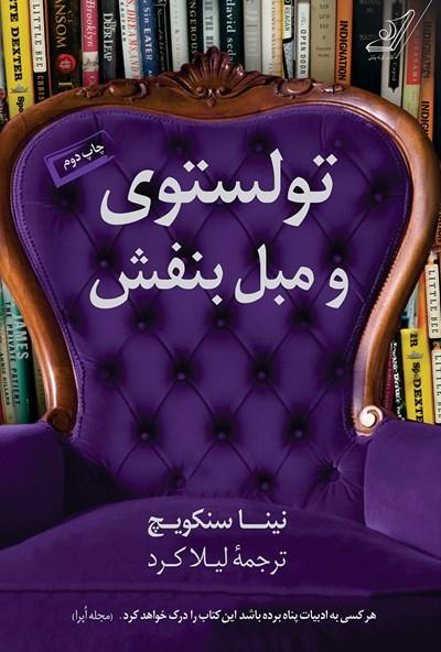 ما همان چیزی هستیم که دوست داریم بخوانیم.