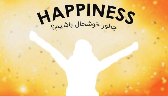 چطور خوشحال تر باشیم ؟