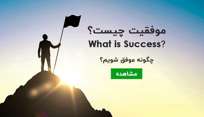 موفقیت چیست؟ چگونه موفق باشم؟