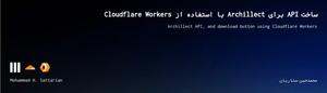 ساخت API برای Archillect با استفاده از Cloudflare Workers
