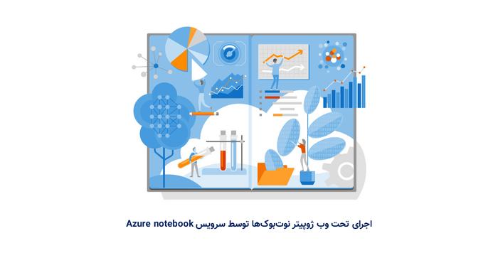 اجرای تحت وب ژوپیتر نوتبوکها توسط سرویس Azure Notebooks