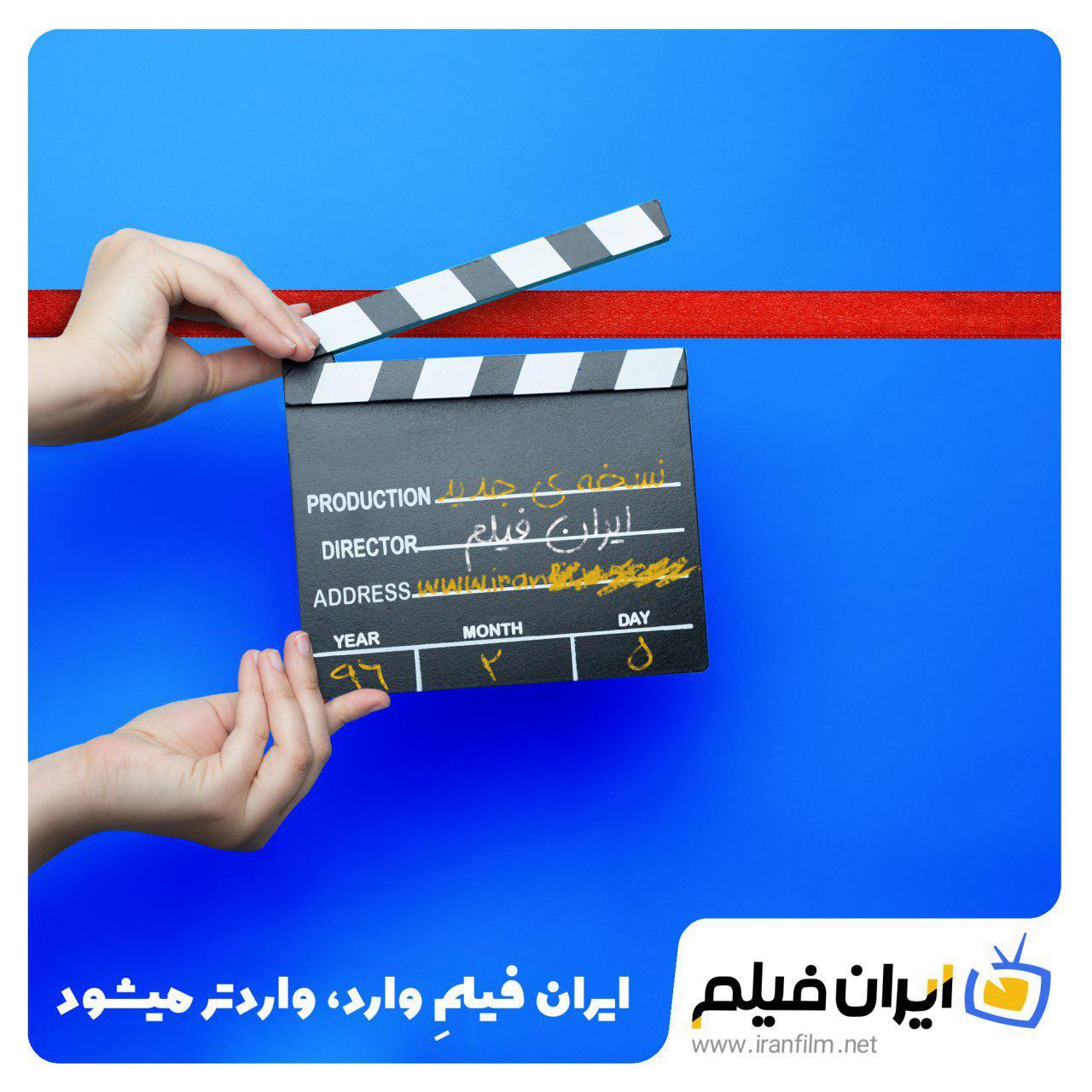 ? چرا ایران فیلم انتخاب اول من برای دانلود فیلم و سریال است؟