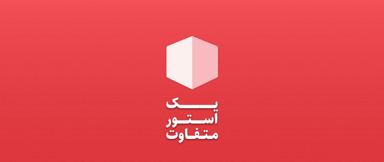 بهترین اپ استور ایرانی ios کدام است؟