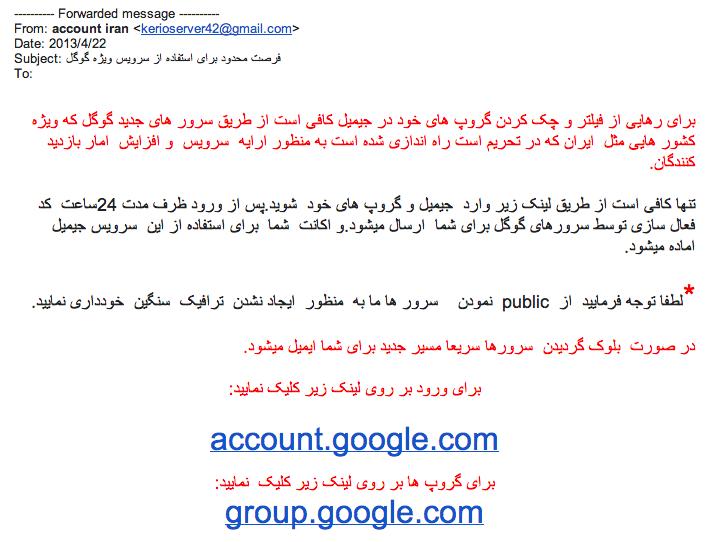 یک نمونه از ایمیلهای تقلبی برای فریب کاربران (منبع: ویکیپدیا)