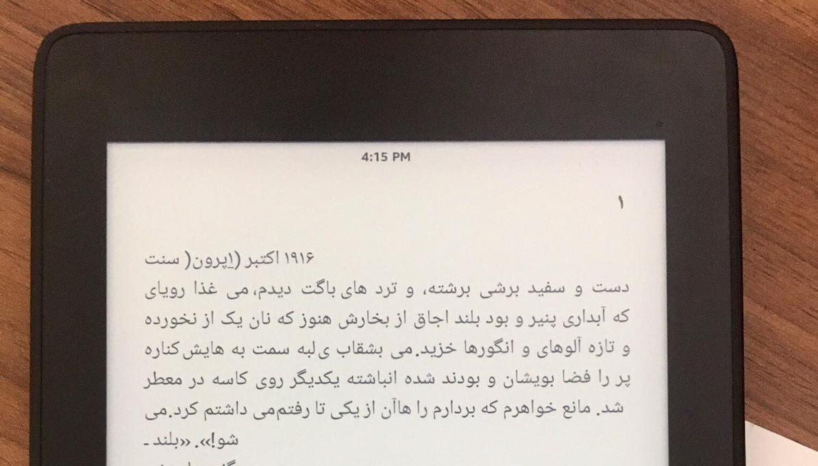 چطور کتاب فارسی روی کیندل بخونیم؟