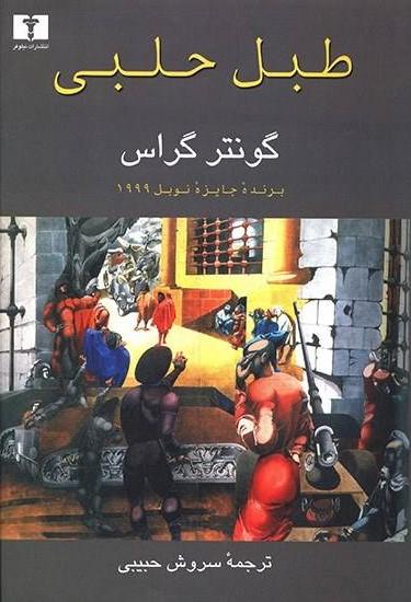 چند کلمه درباره کتاب طبل حلبی، نوشته گونتر گراس