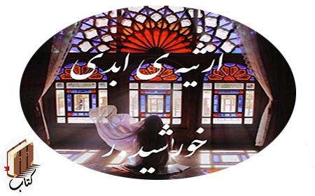 کتاب هایی ایرانی که حتما دوستشان خواهید داشت (سری دوم)