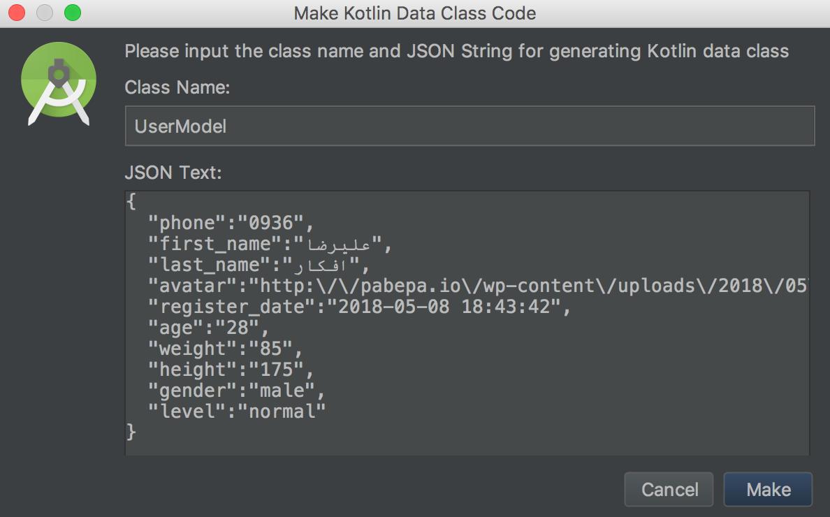 پاسخی که لاگ کرده بودیم رو به یک کلاس به نام UserModel تبدیل میکنیم.