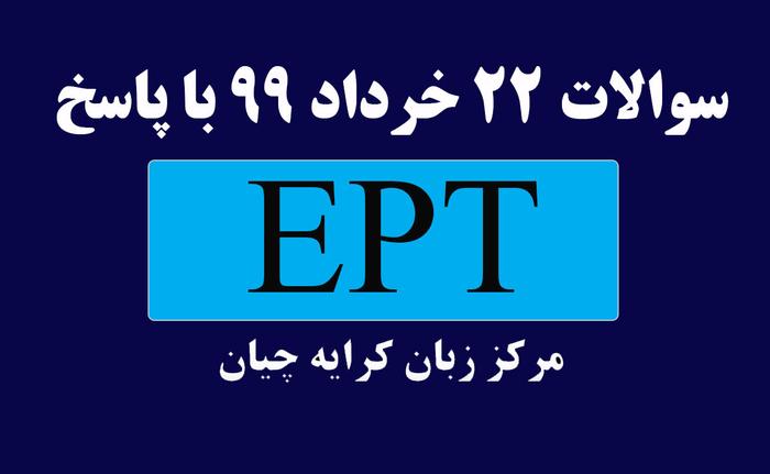 آزمون EPT , بررسی منابع و سوالات EPT خرداد 99 , کلاس آمادگی ای پی تی ، کرایه چیان