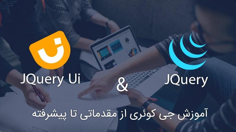 آموزش برنامه نویسی به زبان جی کوئری