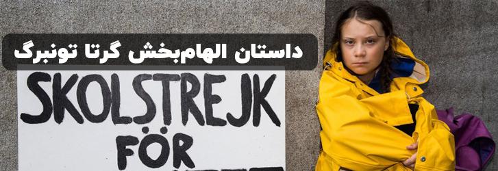 داستان الهامبخش گرتا تونبرگ -اعتصاب از مدرسه تا صلح نوبل