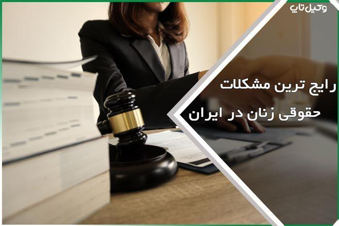 رایج ترین مشکلات حقوقی زنان در ایران