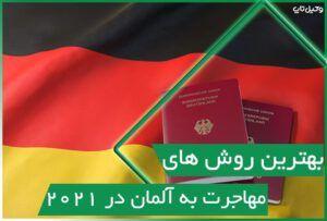 بهترین روش های مهاجرت به آلمان در ۲۰۲۱