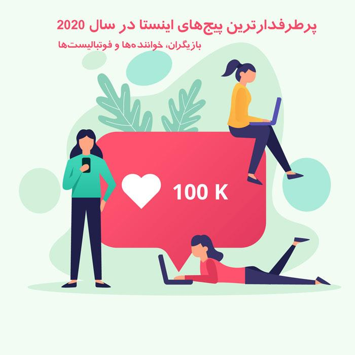 پرطرفدارترین پیجهای اینستا ایرانی 2020 (بازیگران، خوانندهها و فوتبالیستها)