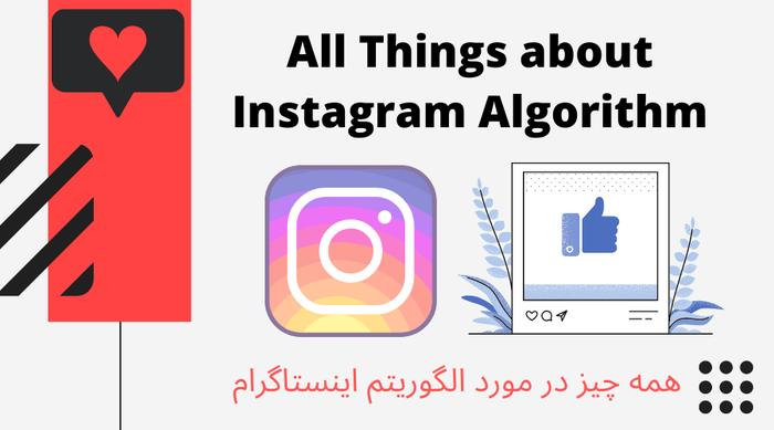 همهچیز در مورد الگوریتم جدید اینستاگرام