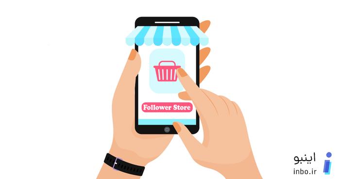 برترین سایت های خرید فالوور اینستاگرام