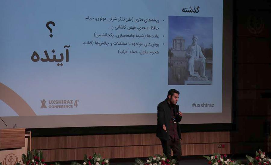 انسان در طراحی تجربه کاربری: دربارۀ آنچه در کنفرانس یوایکس شیراز گفتم+منابع
