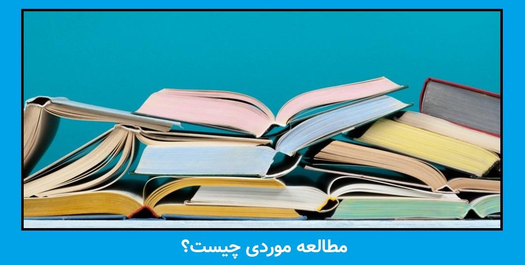 مطالعه موردی چیست؟ ( همره با 3 نکته مهم)
