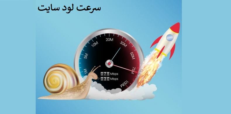 سرعت لود سایت