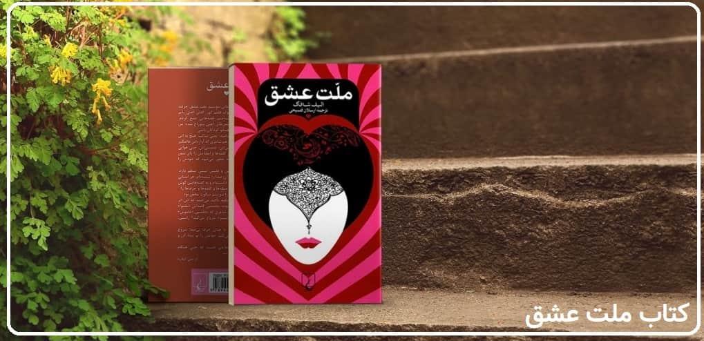 کتاب ملت عشق اثر الیف شافاک را بخوانیم یا نه؟