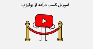 آموزش کسب درآمد از یوتیوب رایگان 【در ایران】