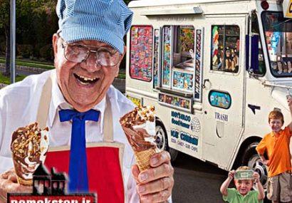 اگه میخوای همه رو خوشحال کنی بستنی بفروش!