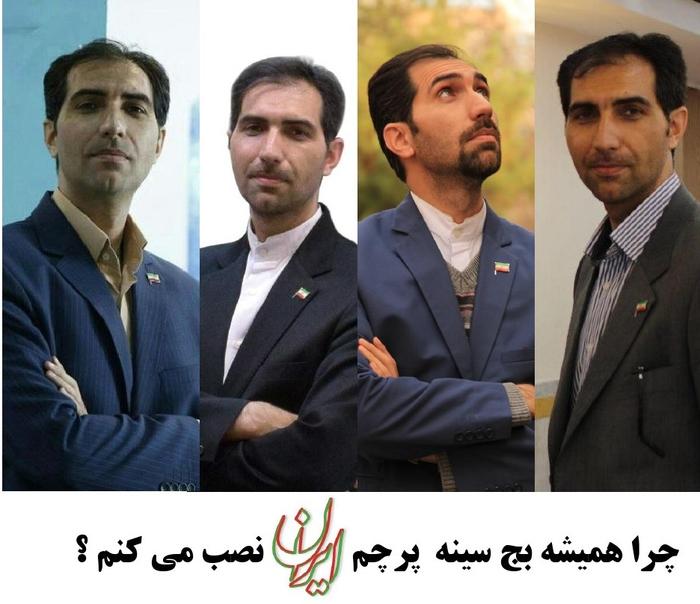 چرا پرچم ایران ؟