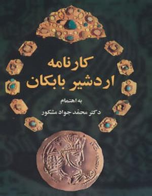 نقد افسانهی نابودی کتابهای ایران بهدست اعراب